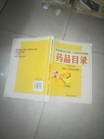 湖南省基本医疗保险 工伤保险 和 生育保险 药品目录 2011年版