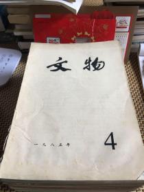 文物1985年第四期