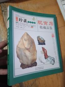 观赏石收藏品鉴