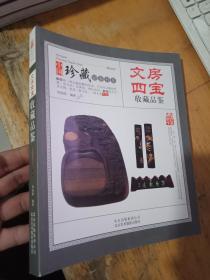 中国珍藏镜鉴书系 文房四宝收藏品鉴