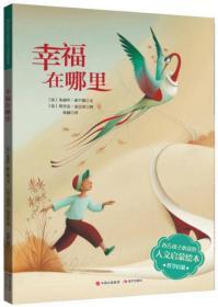 新书--幸福在哪里 西方必读的人文启蒙绘本(精装)