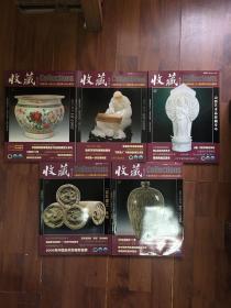 收藏杂志5本合售(2007年1,4,5,6,10)