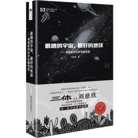 最糟的宇宙,最好的地球:刘慈欣科幻随笔集G