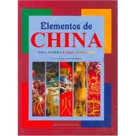 《中国》画册(西班牙文)