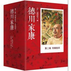 德川家康 第二辑:双雄罢兵(全四册)