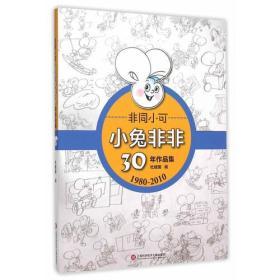 1980-2010-非同小可-小兔非非30年作品集