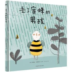 丢了蜜蜂的男孩/奇想国当代精选