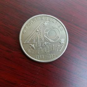 中华人民共和国成立四十周年 一元 《壹圆》流通纪念币