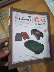 中国珍藏镜鉴书系 名砚收藏品鉴