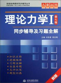 高校经典教材同步辅导丛书 :理论力学(Ⅰ)(第七版)同步辅导及习题全解