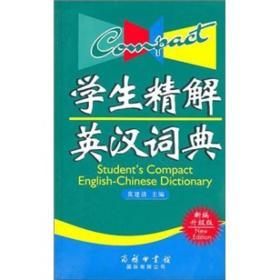 学生精解英汉词典(新编升级版)