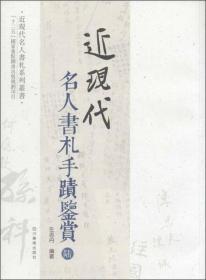近现代名人书札系列丛书:近现代名人书札手迹鉴赏6