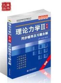 理论力学Ⅱ第七版同步辅导及习题全解 刘东星水利水电出版社