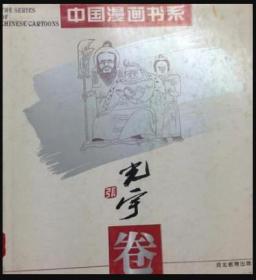 中国漫画书系(张光宇卷)