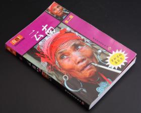 在路上自助旅游系列指南  云南