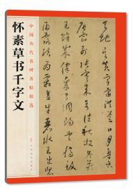 中国历代名碑名帖精选·怀素草书千字文