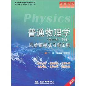 普通物理学(第6版·下册):同步辅导及习题全解