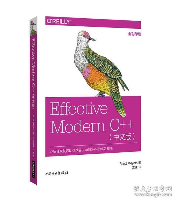 Effective Modern C++(中文版)