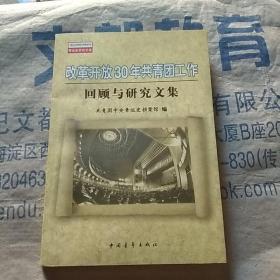 改革开放30年共青团工作回顾与研究文集