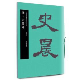华夏万卷 中国书法名碑名帖原色放大本:汉·史晨碑