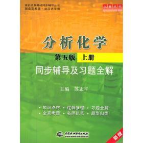 高校经典教材同步辅导丛书:分析化学(第五版·上册)同步辅导及习题全解