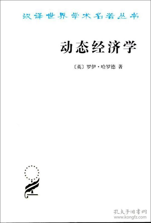 新书--汉译名著--动态经济学