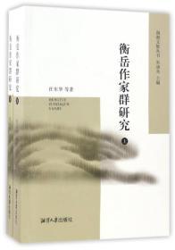 衡岳作家群研究(套装上下册)