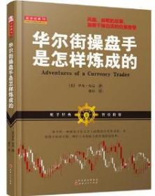 华尔街操盘手是怎样炼成的(凝聚千锤百炼的交易智慧,华尔街操盘手日记的形式讲述如何找到稳定获利的方法,金融投资交易心理书籍)