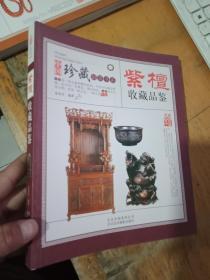 中国珍藏镜鉴书系 紫檀收藏品鉴