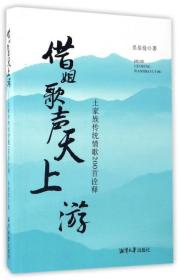 【正版】借姐歌声天上游:土家族传统情歌200首诠释 吴恭俭著