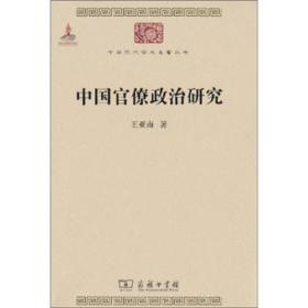 【正版】中国官僚政治研究