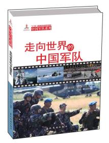 中国军队系列-走向世界的中国军队(汉)