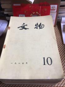 文物1985年第十期