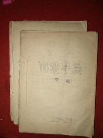 1964年上海京剧院油印剧本:《海港早晨》——三本合售(五月稿、六月稿、十月稿三本略有不同)