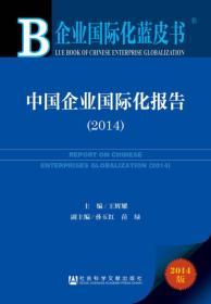 中国企业国际化报告 2014 专著 Report on Chinese enterprises globalization 2014 王辉耀