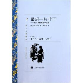 译文名著精选:最后一片叶子:欧·亨利短篇小说选