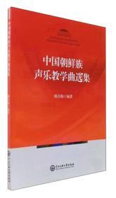 中国朝鲜族声乐教学曲选集