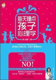 每天懂点孩子心理学 孙玉梅 北京理工大学出版社 9787564051549