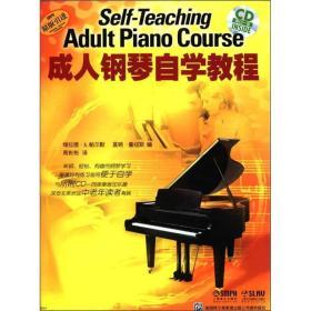 成人钢琴自学教程【附光盘】