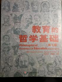 教育的哲学基础(第七版)