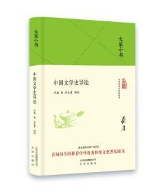 大家小书------中国文学史导论