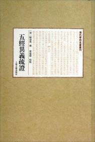 清人学术名著丛书:五经异义疏证