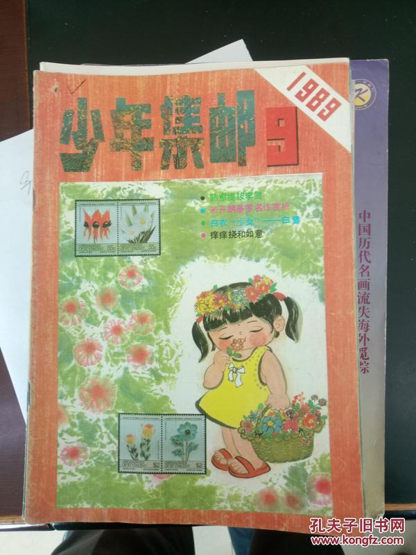 少年集邮1989.9