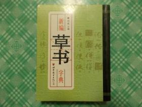 新编草书字典