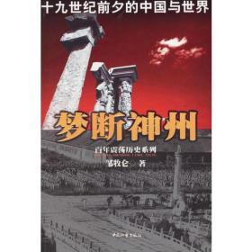 梦断神州——十九世纪前夕的中国与世界