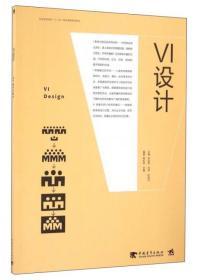 """VI设计/中国高等院校""""十三五""""精品课程规划教材"""