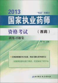 2009国家执业西药训练习题集