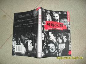 神秘火焰(9品大32开2000年2版2印13000册436页斯蒂芬金恐怖小说集)42491