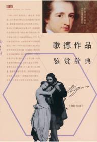 外国文学名家名作鉴赏辞典系列·歌德作品鉴赏辞典