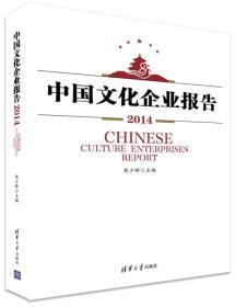中国文化企业报告2014